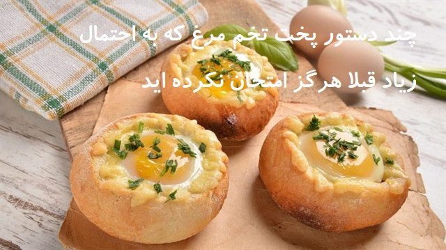 چند دستور پخت تخم مرغ که به احتمال زیاد قبلا هرگز امتحان نکرده اید